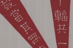 Tao-Teking-Kapitel-11-Linolschnitt-15-x-21-cm-2014